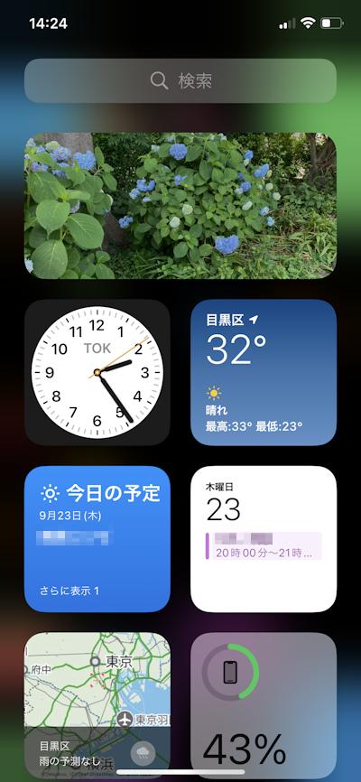 iOS15にアップデートして by天空オフィシャルブログ所蔵画像