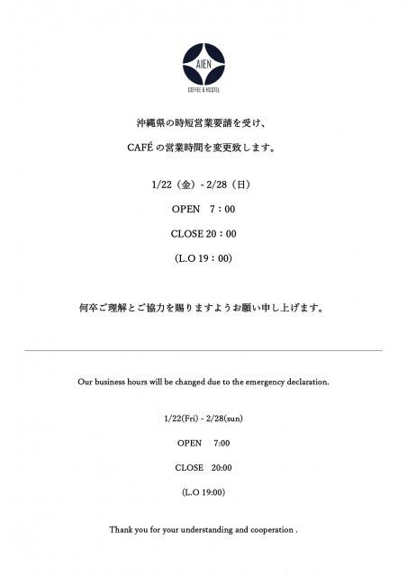 沖縄県の時短営業要請を受け_page-0001 (1)