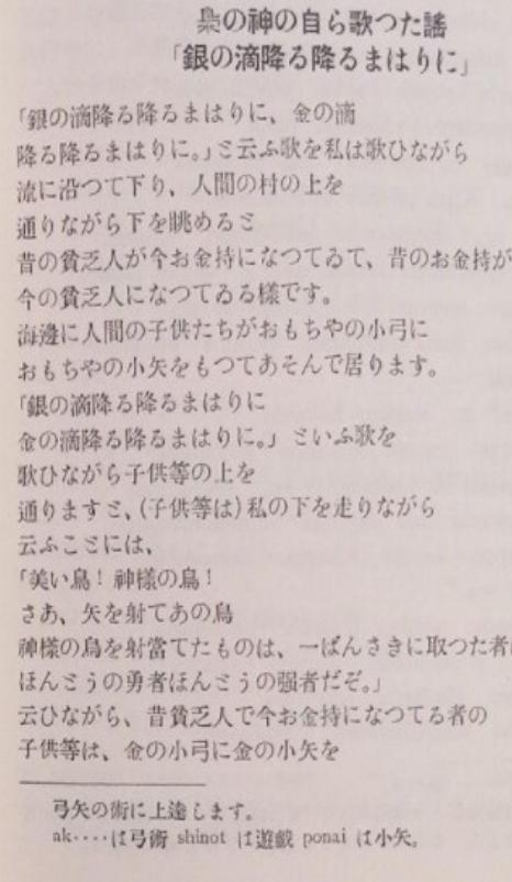 知里幸恵「アイヌ神謡集」郷土研究社初版本復刻「美い」