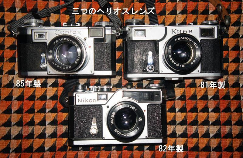 三つのヘリオスDSC07100