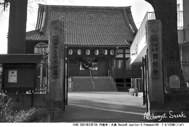 大森の神社仏閣1345-10