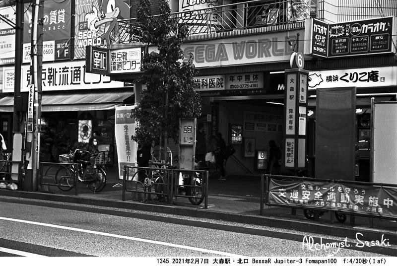 大森駅近く1345-13