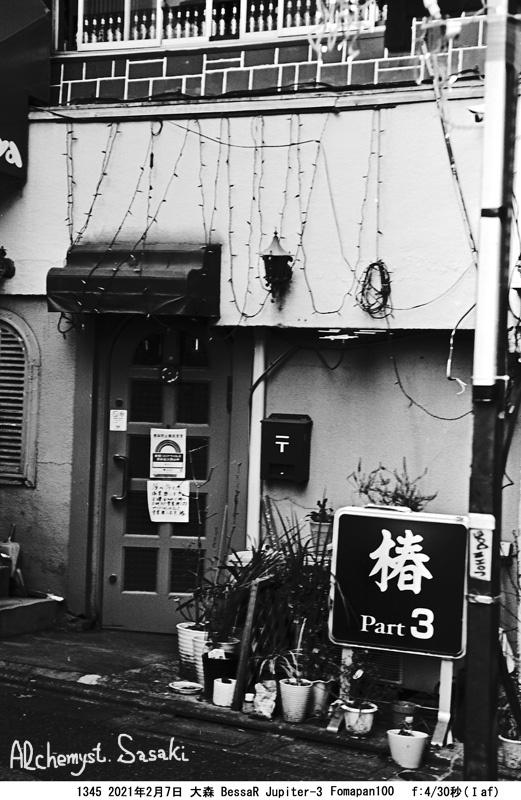 大森駅近く1345-21