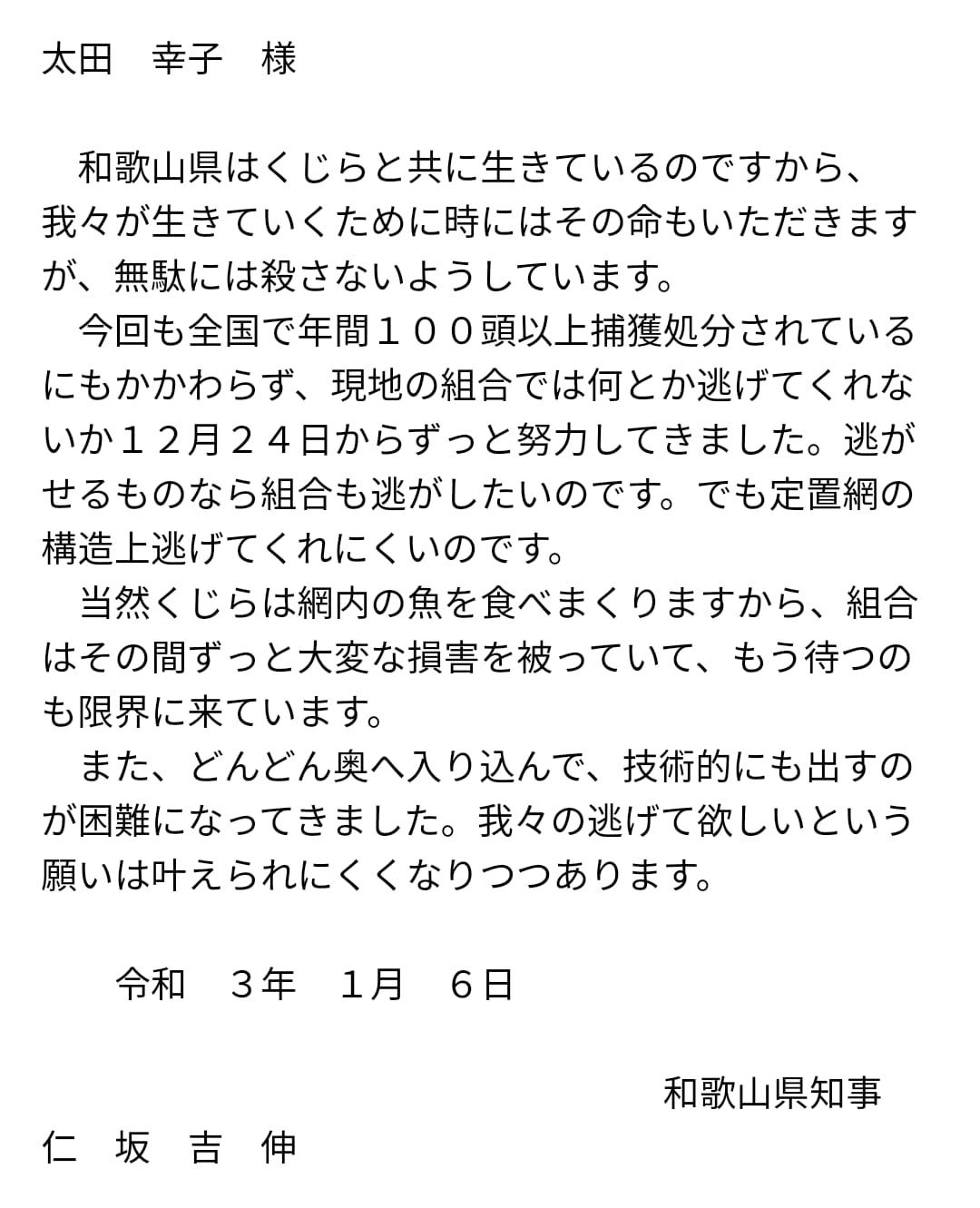 nisaka20210106.jpg