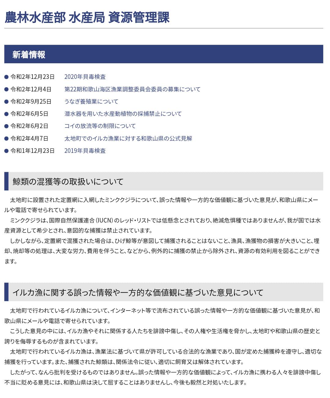 wakayamakageki.jpg