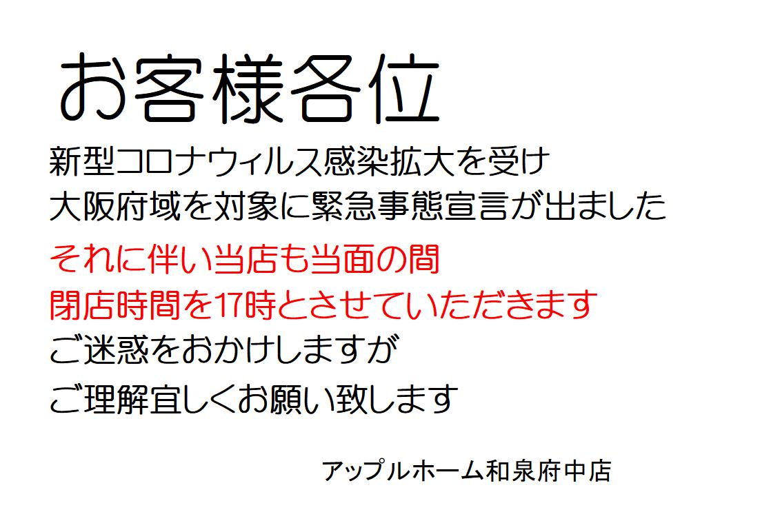 oshirase_202104261634422c2.png