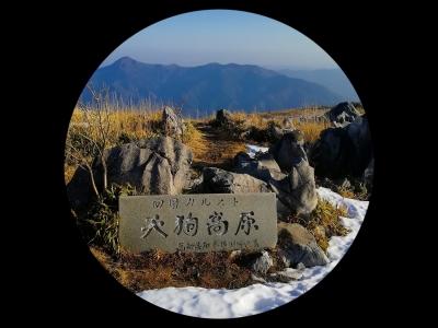 津野町・天狗・カルスト