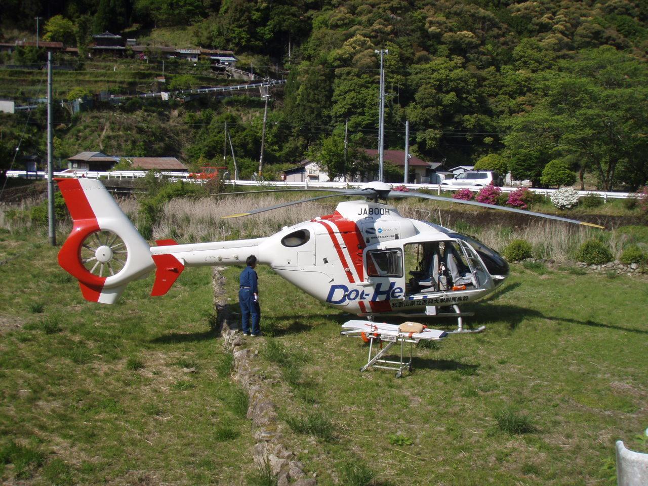 和歌山ドクターヘリ1 (1010)