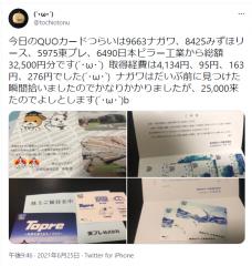 21069663nagawa.png
