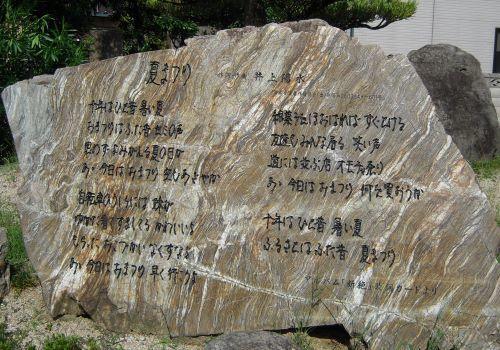 井上陽水の歌碑