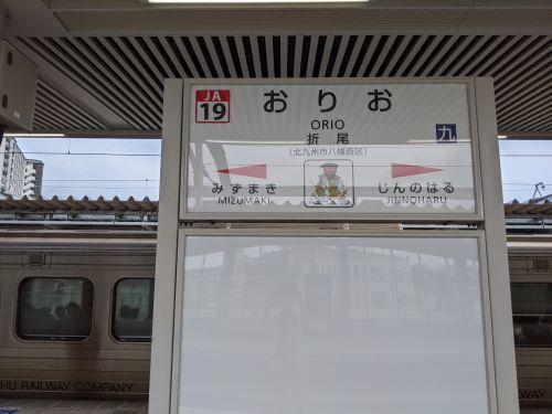 折尾駅10