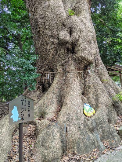 4ムーミンの木