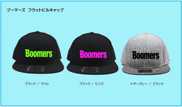 Boomersフラットビルキャップ 2021ラインナップ-2