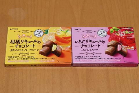 柑橘リキュールのチョコレート