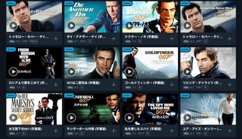 Prime video 007シリーズ