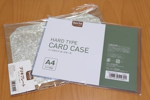 カードケースとブリキプレート