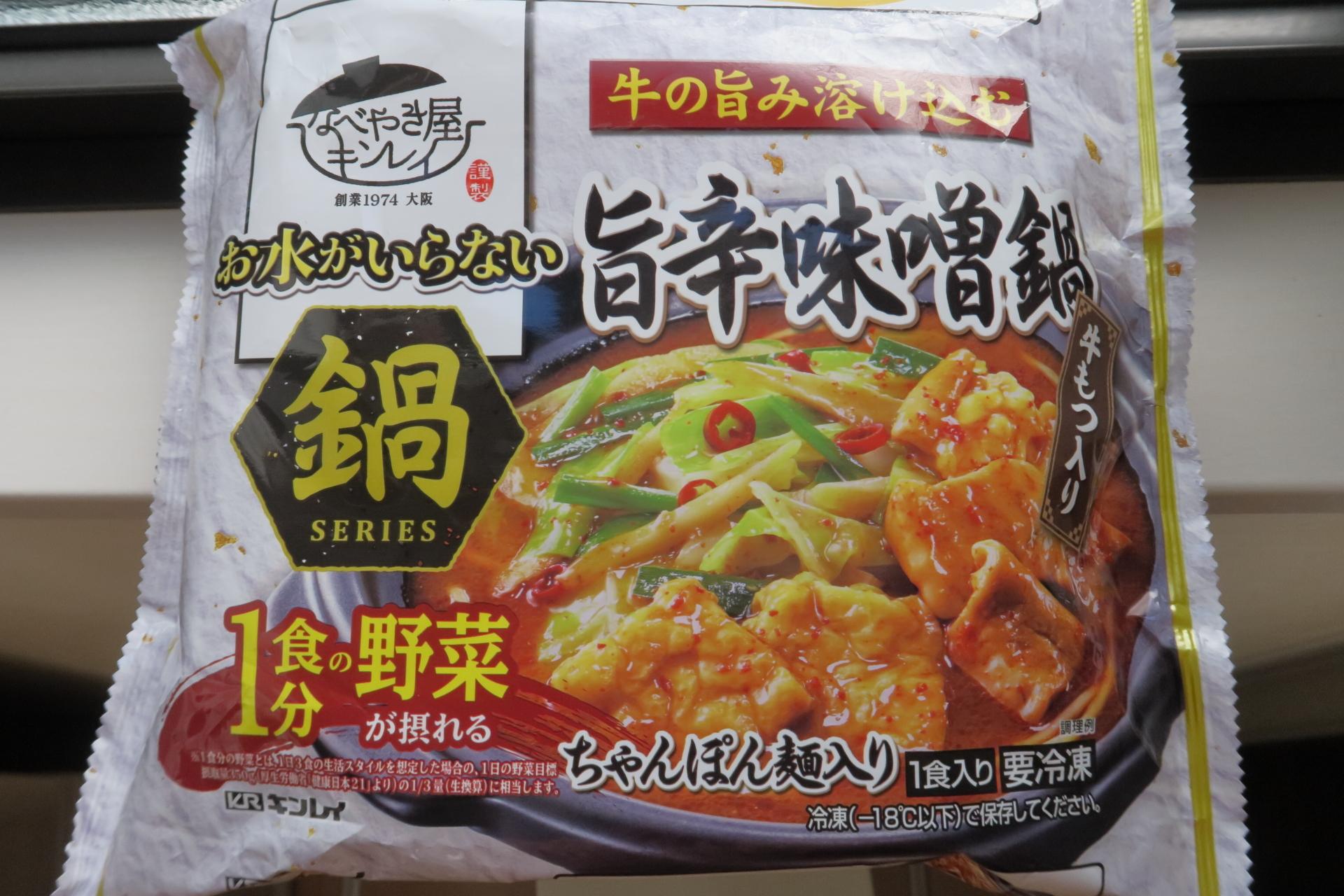 旨辛味噌鍋