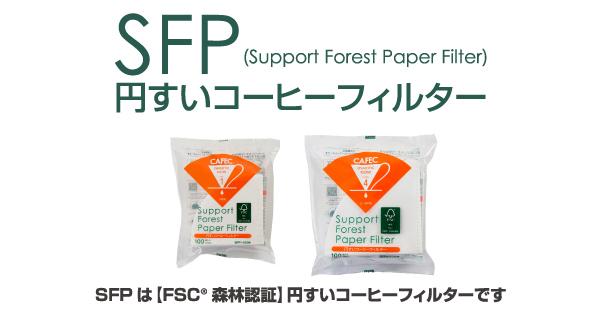 SDGs_SFPフィルター バナー2