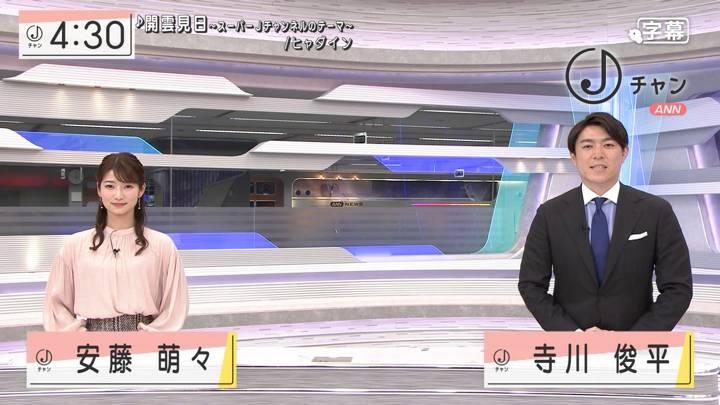 2021年01月01日安藤萌々の画像01枚目