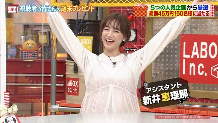 2020年12月27日新井恵理那の画像01枚目