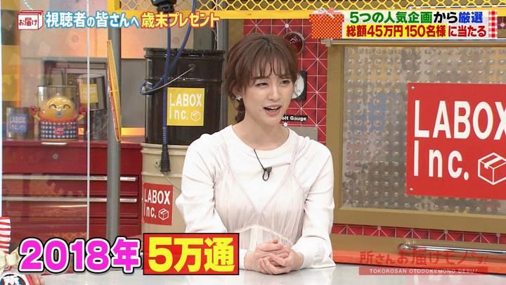 2020年12月27日新井恵理那の画像03枚目