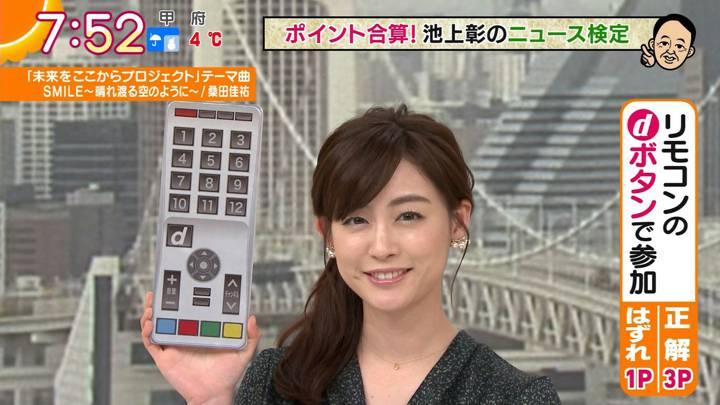 2021年01月12日新井恵理那の画像18枚目