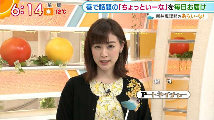 2021年02月05日新井恵理那の画像05枚目