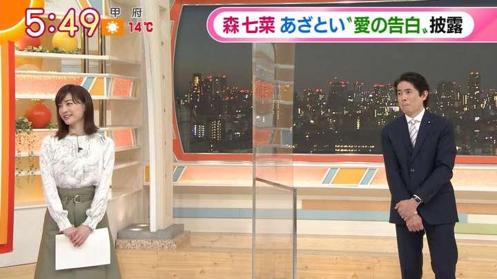 2021年02月11日新井恵理那の画像02枚目