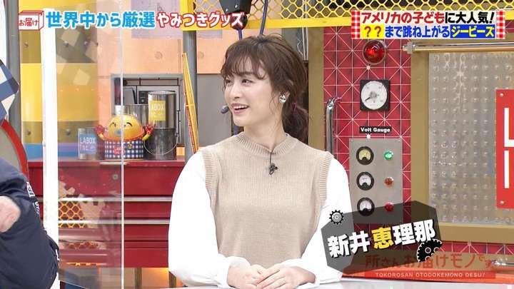 2021年02月21日新井恵理那の画像01枚目