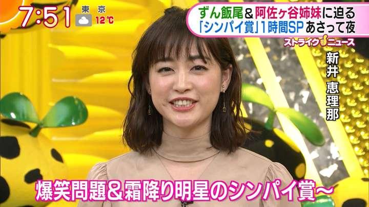 2021年02月26日新井恵理那の画像22枚目