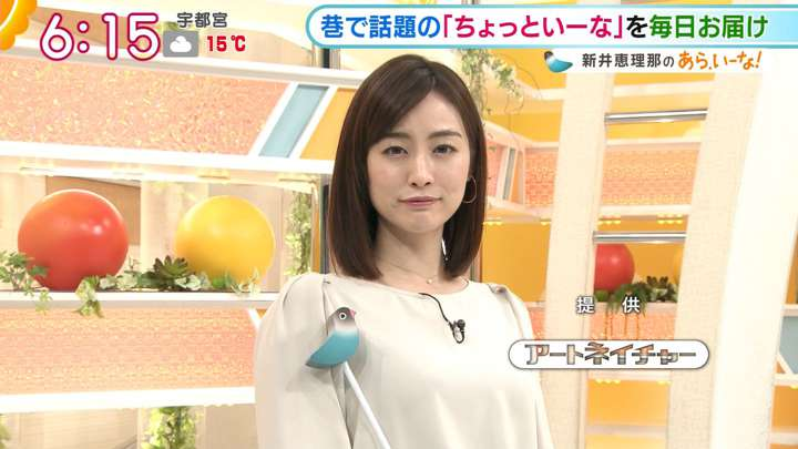 2021年03月05日新井恵理那の画像04枚目