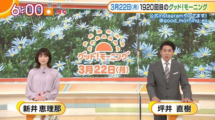2021年03月22日新井恵理那の画像04枚目