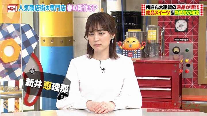 2021年03月28日新井恵理那の画像01枚目