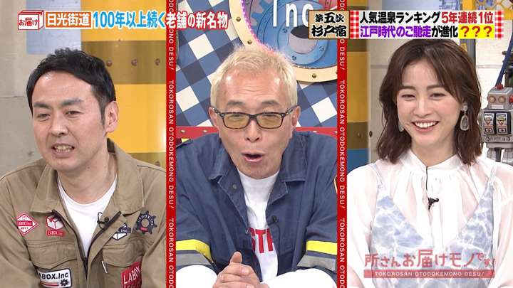 2021年04月11日新井恵理那の画像01枚目