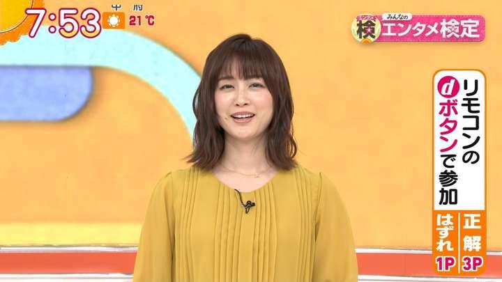 2021年04月27日新井恵理那の画像16枚目