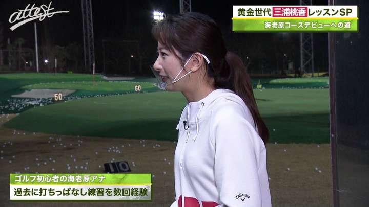 2021年02月01日海老原優香の画像03枚目