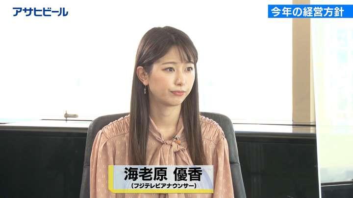 2021年02月14日海老原優香の画像03枚目