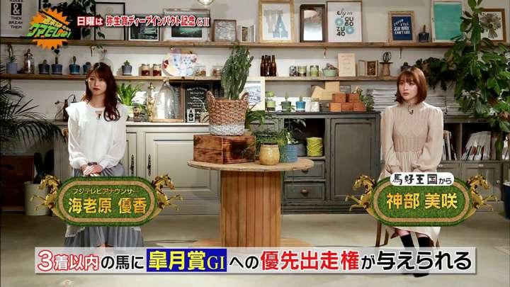 2021年03月05日海老原優香の画像01枚目
