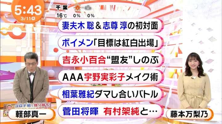2021年03月11日藤本万梨乃の画像01枚目