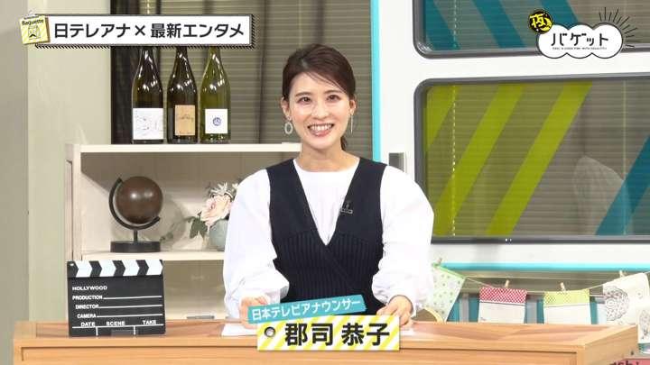 2021年03月12日郡司恭子の画像01枚目
