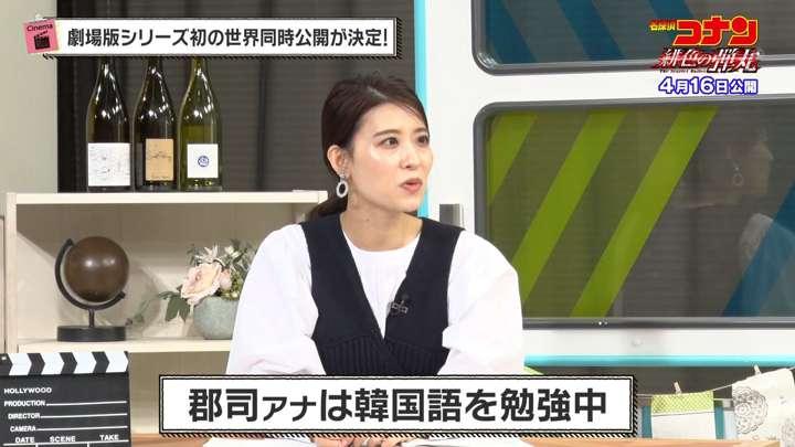 2021年03月12日郡司恭子の画像09枚目