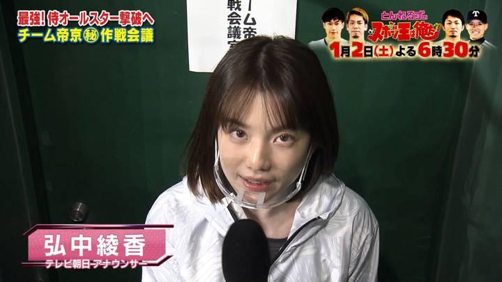 2020年12月30日弘中綾香の画像02枚目