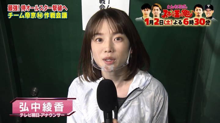 2020年12月30日弘中綾香の画像03枚目