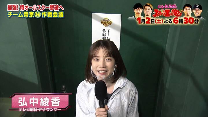 2020年12月30日弘中綾香の画像04枚目