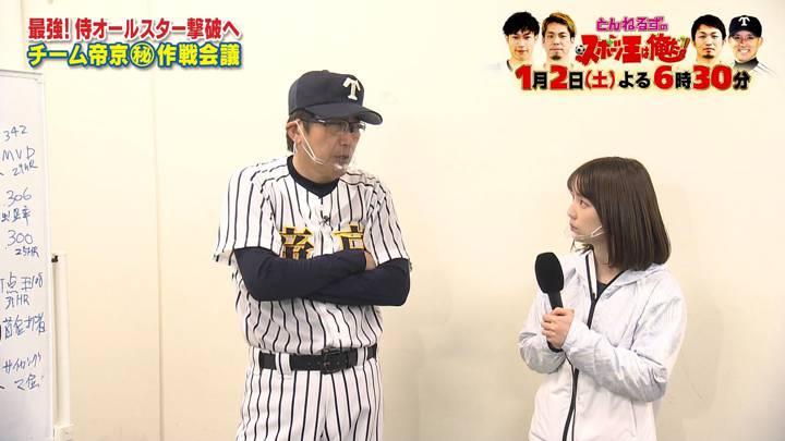 2020年12月30日弘中綾香の画像09枚目