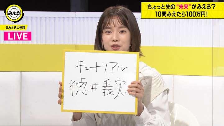 2021年01月27日弘中綾香の画像09枚目
