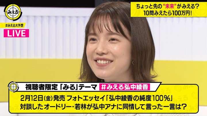 2021年01月27日弘中綾香の画像17枚目