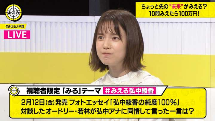 2021年01月27日弘中綾香の画像19枚目
