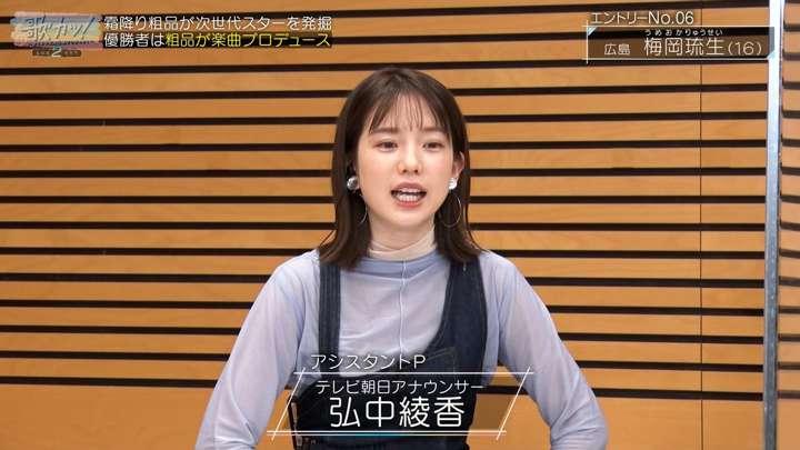 2021年02月04日弘中綾香の画像01枚目