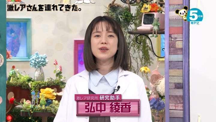 2021年02月08日弘中綾香の画像01枚目